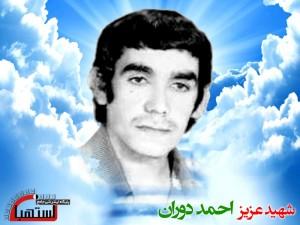 احمد دوران
