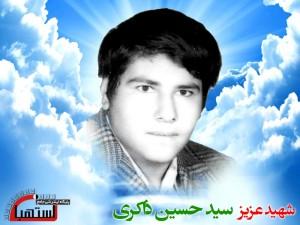 سید حسین ذاکری