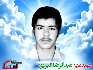 عبد الرضا اکبر پور