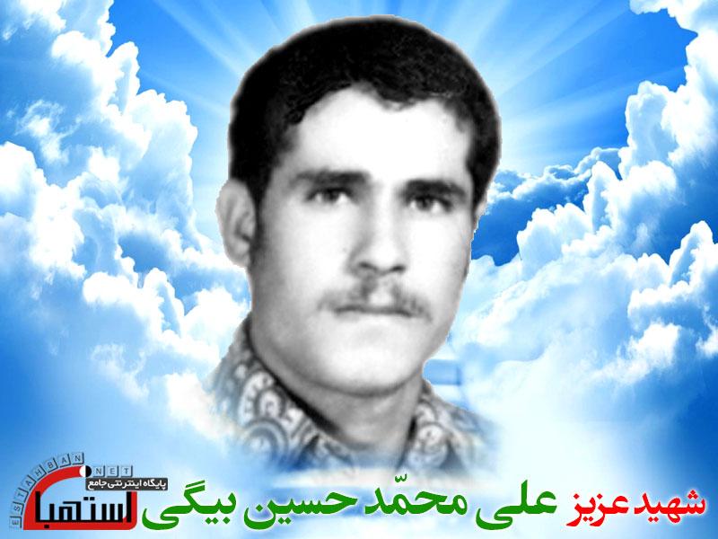 علی محمّد حسین بیگی