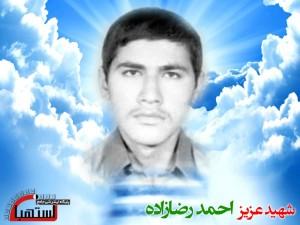 احمد رضازاده