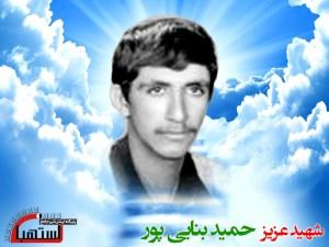 حمید بنایی پور