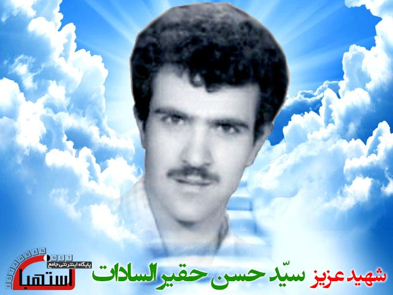 سیّد حسن حقیر السادات