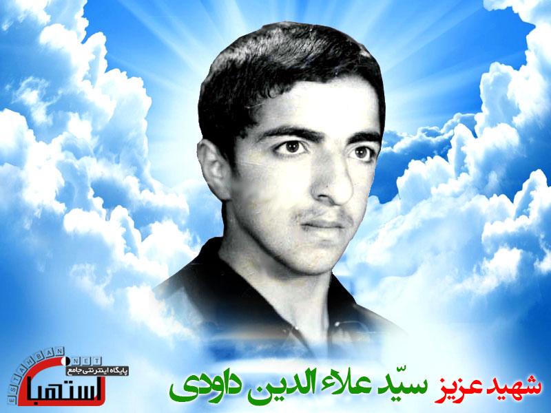 سیّد علاء الدین داودی