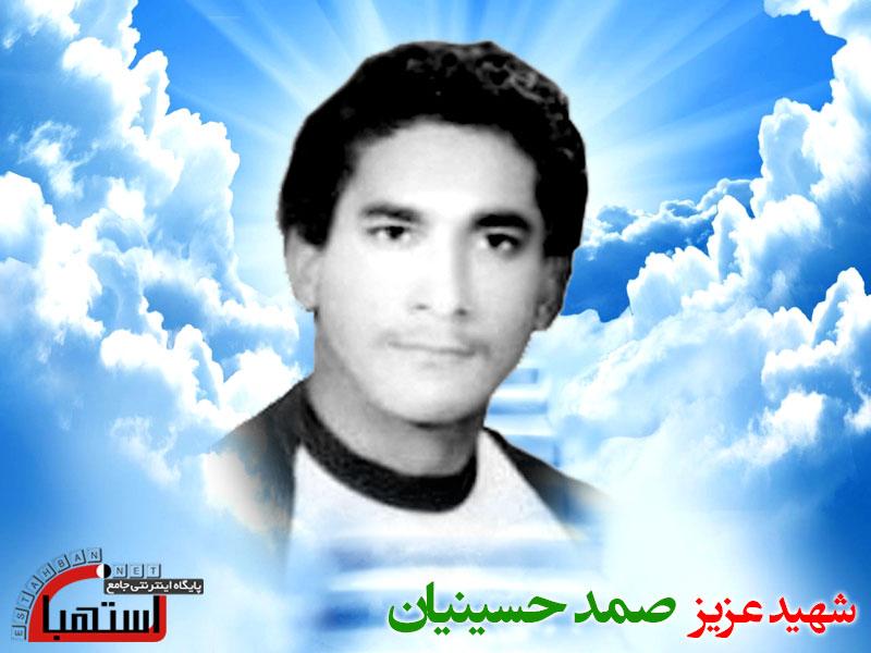 صمد حسینیان